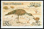Cl: Macqueen's Bustard (Chlamydotis macqueenii)(Repeat for this country)  SG 386 (1990) 150