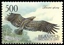 Cl: Greater Spotted Eagle (Aquila clanga) SG 625a (2005) 600 [3/52]