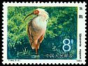Cl: Crested Ibis (Nipponia nippon)(Endemic or near-endemic)  SG 3312 (1984) 75