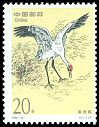 Cl: Whooping Crane (Grus americana)(Out of range)  SG 3933 (1994) 25