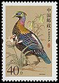 Cl: Chinese Monal (Lophophorus lhuysii) SG 4674a (2006) 10 [4/1]