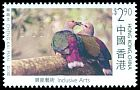 Cl: Purple-tailed Imperial-Pigeon (Ducula rufigaster)(Out of range and no other stamp)  new (2013)  [9/11]