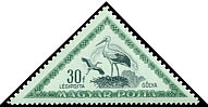 Cl: White Stork (Ciconia ciconia) <<G&oacute;lya>> (Repeat for this country)  SG 1225 (1952) 25