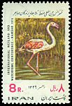 Cl: Greater Flamingo (Phoenicopterus roseus) SG 1653 (1971) 125