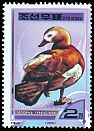 Cl: Ruddy Shelduck (Tadorna ferruginea)(Repeat for this country)  SG 4004 (2000)
