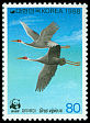 Cl: White-naped Crane (Grus vipio)(Repeat for this country)  SG 1832 (1988)