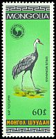 Cl: Hooded Crane (Grus monacha) SG 1670 (1985) 0