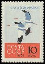 Cl: Siberian Crane (Grus leucogeranus)(Repeat for this country)  SG 2786 (1962) 25 [2/18]