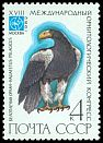 Cl: Steller's Sea-Eagle (Haliaeetus pelagicus) SG 5236 (1982) 15