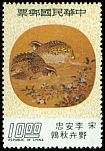 Taiwan (Republic of China) SG 1118 (1976)