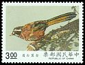 Taiwan (Republic of China) SG 1923 (1990)