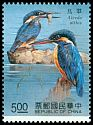 Cl: Common Kingfisher (Alcedo atthis)(Repeat for this country)  SG 1993 (1991) 85