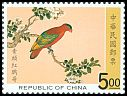 Cl: Purple-naped Lory (Lorius domicella)(Out of range and no other stamp)  SG 2433 (1997)