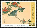 Cl: PŠre David's Laughingthrush (Garrulax davidi)(Out of range and no other stamp)  SG 2438 (1997)