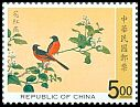 Cl: Long-tailed Minivet (Pericrocotus ethologus)(Out of range)  SG 2442 (1997)