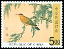 Cl: Black-naped Oriole (Oriolus chinensis)(Repeat for this country)  SG 2443 (1997)