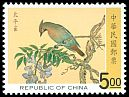 Taiwan (Republic of China) SG 2445 (1997)
