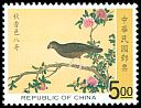 Cl: Crested Myna (Acridotheres cristatellus) SG 2447 (1997) 25