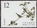 Cl: Oriental Greenfinch (Carduelis sinica) SG 2825 (2002)