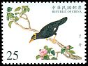 Cl: Common Hill Myna (Gracula religiosa)(Out of range)  SG 2674 (2000)