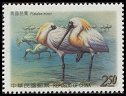 Cl: Black-faced Spoonbill (Platalea minor)(Repeat for this country)  SG 3029 (2004)