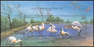 Cl: Black-faced Spoonbill (Platalea minor)(Repeat for this country)  SG 3032 (2004)