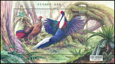 Taiwan (Republic of China) new (2014)