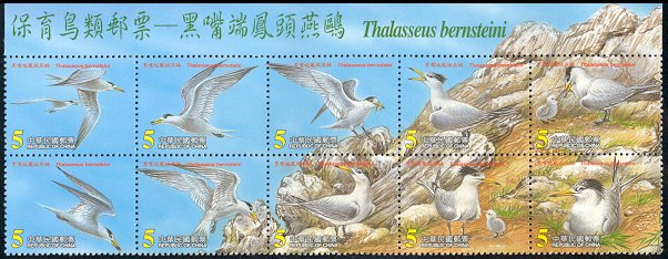 Cl: Chinese Crested Tern (Sterna bernsteini) SG 2802a (2002)