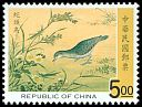 Taiwan (Republic of China) SG 2452 (1997)