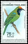 Cl: Golden-fronted Leafbird (Chloropsis aurifrons) SG 1017 (1980) 20