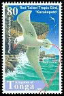 Cl: Red-tailed Tropicbird (Phaethon rubricauda) <<Kavakepoto>>  SG 1435 (1998) 60