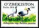 Cl: Grey Crowned-Crane (Balearica regulorum)(Out of range) (I do not have this stamp)  new (2015)