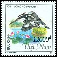 Cl: Pied Kingfisher (Ceryle rudis) SG 2035 (1996)